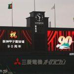 甲子園球場90周年